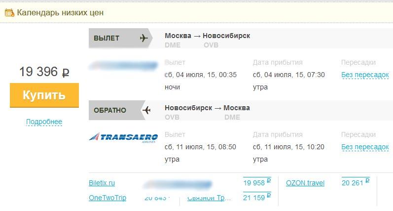 Заказ авиабилетов онлайн недорого