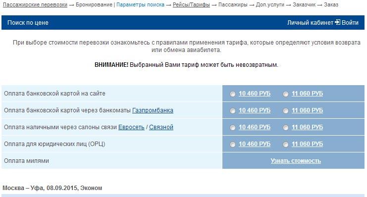 Цены на билет в симферополь самолет
